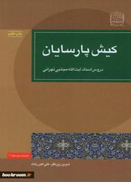 کیش پارسایان دروس استاد آیت الله مجتبى تهرانى