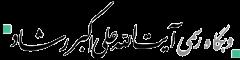 آیت الله علی اکبر رشاد
