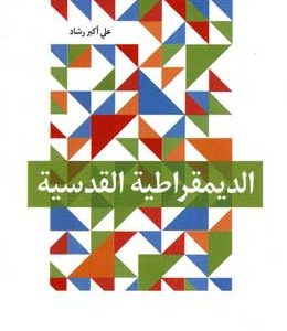 انتشار کتاب «دمکراسی قدسی» در لبنان