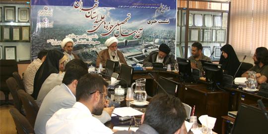 نشست مطبوعاتی آیین آغاز سال تحصیلی حوزههای علمیه استان تهران