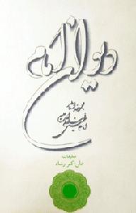دیوان امام: مجموعه اشعار امام خمینی سلامالله علیه