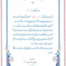 آقای مسجد جامعی وزیر ارشاد