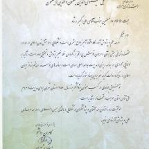 تقدیرنامه استانداری تهران
