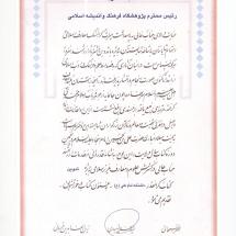 تقدیر نامه دانشنامه امام علی علیه السلام