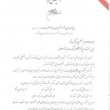 تقدیر نامه رئیس جمهوری از پژوهشگاه