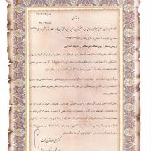 لوح تقدیر همایش حقوق زن در اسلام