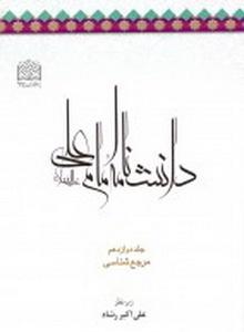 دانشنامه امام علی علیهالسلام