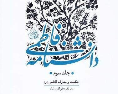 دانشنامه فاطمی سلام الله
