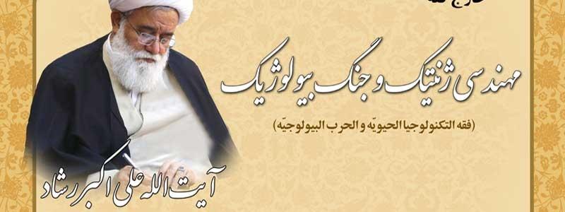 ادامه درس خارج فقه مهندسی ژنتیک توسط آیت الله رشاد در ماه مبارک رمضان