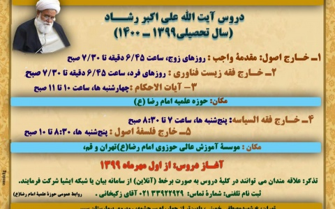 دروس آیت الله علی اکبر رشاد در سال تحصیلی جدید