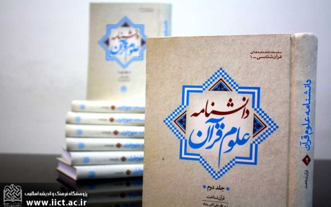 اتمام مراحل علمی جلد سوم دانشنامه قرآن شناسی زیر نظر آیت الله رشاد